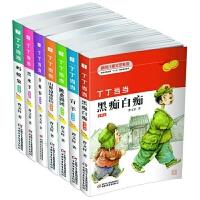 现货包邮 丁丁当当(全7册)曹文轩系列儿童文学