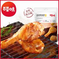 【满减】【百草味-香烤鸭翅根138g】鸭翅根辣味休闲零食熟食网红小吃
