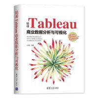 正版书籍 精通Tableau商业数据分析与可视化 王国平商业数据分析的思维与技巧Tableau大数据