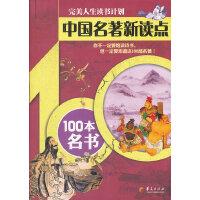中国名著新读点―100本名书