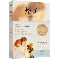 熔炉:10周年纪念版(亚洲文学的自尊心,累计加印超100次!孔刘主演同名电影位列豆瓣电影TOP20,9.3超高分。)