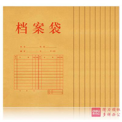 牛皮纸档案袋得力5952/5953文件袋公文袋招标袋 加厚档案袋