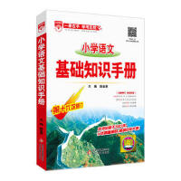 2018小学语文 基础知识手册 薛金星 9787552254945 北京教育出版社 正版图书书籍 畅销书籍 2018年