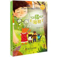 幻想文学丛书 猪长翅膀了 两色风景 9787110097540 科学普及出版社 正品 知礼图书专营店