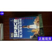 【二手旧书9成新】简氏航天器鉴赏指南 /(英)Peter Bond著 人民邮电出版社