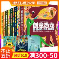 益智游戏认知书 硬壳精装全套5册百科全书 创意恐龙创意字母创意数字创意城市创意工程车游戏书1-2-3-4-5-6岁幼儿