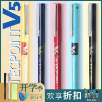 日本PILOT百乐中性笔 BX-V5水笔/百乐V7/Precise V5