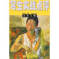 【正版现货】色彩人物――写生实战点评 苏剑雄 9787806744673 广西美术