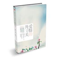 【全新直发】爱情的开关 匪我思存,记忆坊出品,有容书邦 发行 9787510436741 新世界出版社