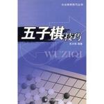 五子棋技巧 朱天明 9787508718422 中国社会出版社