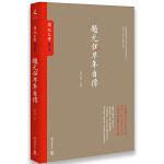 赵元任早年自传(台湾《传记文学》珍藏书系大陆完整呈现!)