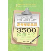 高考英语单词3500快速记忆, 吴铭方, 东华大学出版社