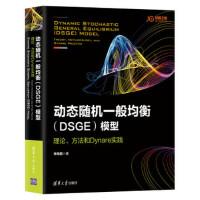 动态随机一般均衡(DSGE)模型理论、方法和Dynare实践 李向阳 著 9787302497745 清华大学出版社【直