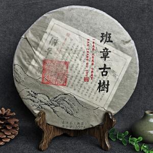 【7片】2014年云南勐海(班章古树)普洱熟茶 357g/片