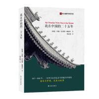 我在中国的二十五年 [美]约翰・本杰明・鲍威尔刘志俊 9787544765879 译林出版社[爱知图书专营店]