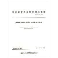 贵州省热拌沥青再生剂应用技术指南(JTT5203-2016)/贵州省交通运输厅技术指南 人民交通出版社股份有限公司 9