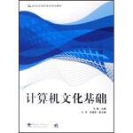 全新正版 计算机文化基础 马巍 中国青年出版社 9787500682158缘为书来图书专营店
