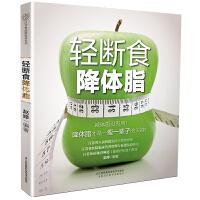 正版 《轻断食降体脂》(饮食排毒塑形)减脂食谱瘦身减脂书健康饮轻断食食谱书瘦身饮食减肥食谱餐减肥吃的食物减肥食谱书