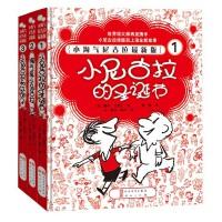 小淘气尼古拉最新版(共三册)