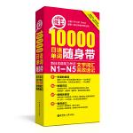 红宝书・10000日语单词随身带:新日本语能力考试N1-N5文字词汇高效速记