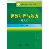 保教知识与能力(幼儿园)教师资格证考试用书