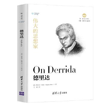 德里达 仰望44位哲学大师的星空,开启你的智慧人生之旅! 66位著名学者鼎立推荐——《伟大的思想家》丛书,人人都看得懂的哲学书!