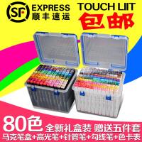 买一送四!touch liit酒精双头油性马克笔 6代升级80色学生手绘套装包邮