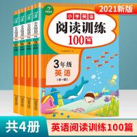 小学英语阅读训练100篇三四五六年级小学生3-4-5-6同步练习册真题阶梯强化天天练上册下册课内外阅