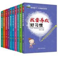 我要养成好习惯全套10册 影响孩子一生的励志成长故事 告诉自己我能行 8-12-15岁儿童三四五六年级课外书必读课外阅