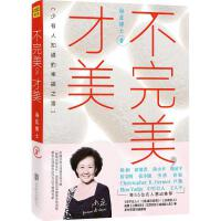 【正版全新直发】不完美,才美海蓝博士9787550267381北京联合出版