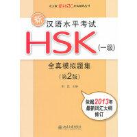 新汉语水平考试HSK(一级)全真模拟题集(第2版)