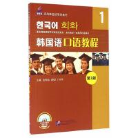 新航标 韩国语口语教程1(第2版)