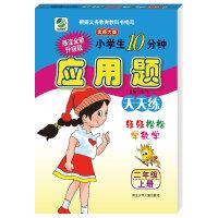 小学生10分钟应用题天天练北师大版二年级上册 闫飞(2019年秋季适用)