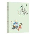 鲁冰童话自选集――燕尾剪春