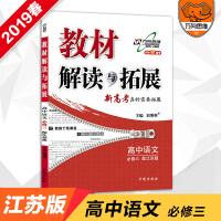 2019春 教材解读与拓展 高中语文 必修3 江苏版