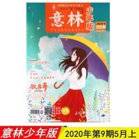【正版现货】意林少年版杂志2020年5月上第9期 小学初中生作文素材课外阅读儿童文学期刊