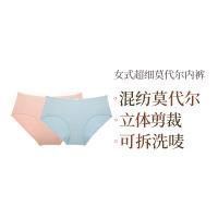 【网易严选秋尚新 超值专区】女式超细莫代尔内裤(2条装)