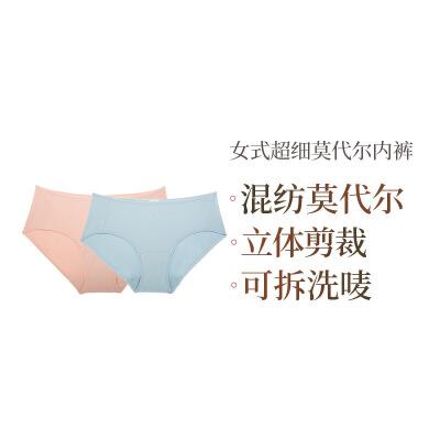 【网易严选 限时抢】女式超细莫代尔内裤(2条装) 贴身的丝滑,细腻清爽