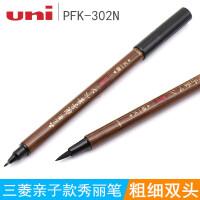 三菱毛笔PFK-302N 三菱双头亲子笔 科学毛笔 软毫毛笔 婚礼会场签到笔 软头毛笔