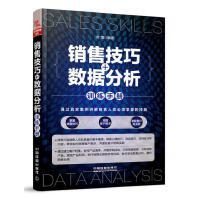 销售技巧+数据分析训练手册