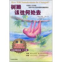 【二手正版9成新】树獭该往何处去,[美] 本田,李毓昭,中央编译出版社,9787801095503
