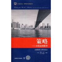 策略 (英)高夫著,魏嶷 9787564205614 上海财经大学出版社