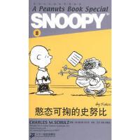 【二手旧书9成新】 SNOOPY史努比双语故事选集 8 憨态可掬的史努比 (美)舒尔茨 原著,王延 978753914
