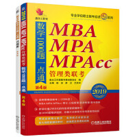 mba联考教材2019机工版精点教材MBA、MPA、MPAcc管理类联考数学1000题一点通 第4版 杨洁,廖卫,王苁
