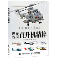 世界各国直升机精粹