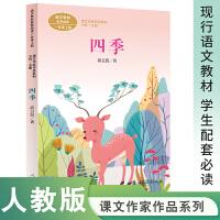 四季 一年级上册 薛卫民著 统编版语文教材配套阅读 课外 课文作家作品系列