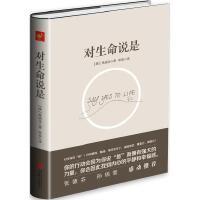 对生命说是:因为说是,你会因此找到内心的平静和幸福感[澳]奥南朵 著, 翠思 译北京联合出版公司978755025565