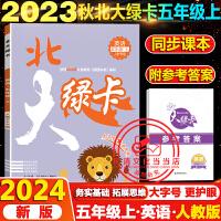 北大绿卡五年级上册英语人教版PEP版课时同步练习册2021秋