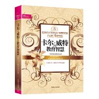 【正版直发】卡尔威特的教育智慧 伊里奇译 9787510102387 中国人口出版社