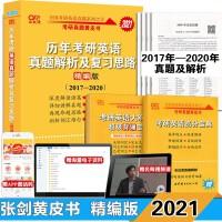 张剑黄皮书2021考研英语一历年真题解析试卷2017-2020年精编版 201英语一考研真题